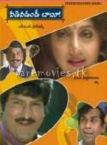 Veedevadandi Babu 1997 Telugu Movie Watch Online